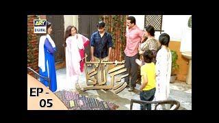 Mohay Piya Rang Laaga - Episode 5 - ARY Digital Drama