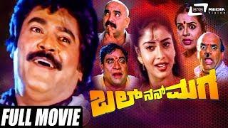 Bal Nan Maga – ಬಲ್ ನನ್ ಮಗ | Kannada Full Movie | Jaggesh | Mohana | Comedy Movie