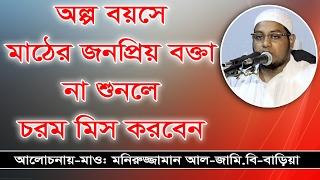 Bangla Waz  Mawlana Moniruzzaman Al Jami