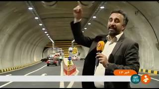 Iran made Two urban projects, Tehran city گشايش دو پروژه شهري تهران ايران