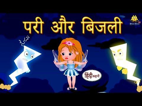 Xxx Mp4 परी और बिजली Hindi Kahaniya For Kids Stories For Kids Moral Stories Fairy Tales In Hindi 3gp Sex