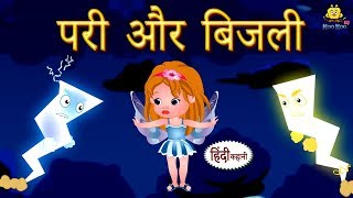 परी और बिजली - Hindi Kahaniya for Kids | Stories for Kids | Moral Stories | Fairy Tales in Hindi