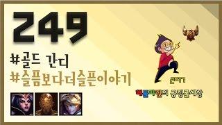 [249화] 골드 간디 -해물파전의 긍정롤세상(LOL 하이라이트 영상모음)