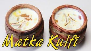 Malai Matka Kulfi   Indian Sweet Dish   Easy Summer Special Dessert