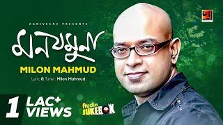 Mon Jamuna | Milon Mahmud | New Bangla Song 2018 | Official Lyrical Video