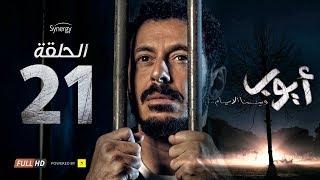 مسلسل أيوب الحلقة 21 الحادية والعشرون - بطولة مصطفى شعبان | Ayoob series - Episode 21