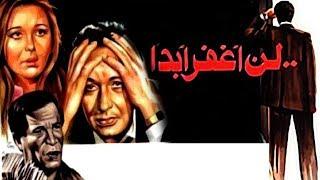 فيلم لن أغفر أبداً - Ln Aghfer Abadan Movie
