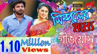 Simple Er Moddhe Gorgeous । সিম্পলের মধ্যে গর্জিয়াস । Afran Nisho । Tisha । Vision Bangla Natok