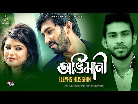 Ovimani by  Eleyas Hossain | Bangla New song | Eid ul Azha 2016 | Suranjoli