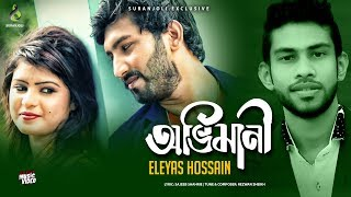 Ovimani by  Eleyas Hossain | Bangla New song | Eid ul Azha 2016 | Suranjoli