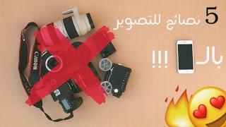 5 نصائح للتصوير في الجوال !! | افضل تطبيق للتعديل ؟