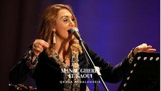 Manal Gherbi El Kaoui musique andalouse منال غربي الكاوي