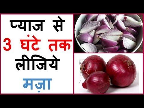 प�याज के सेक�स पावर बरने बाले राज /Onion