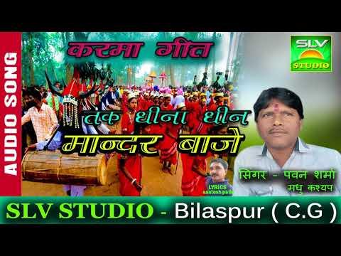 Xxx Mp4 KARMA GEET Tak Dhina Dhin Mander Baje Pawan Sharma Madhu Kashyap CG SONG HD NEW 3gp Sex