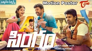 Alludu Singam Movie Motion Poster | Vimal, Anjali