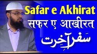 Safar e Akhirat - Journey After Death By Adv. Faiz Syed (Jamia Urdu Aligarh)