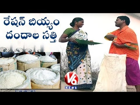 Bithiri Sathi To Purchase Ration Rice Satire On Jagtial Ration Rice Scam Teenmaar News