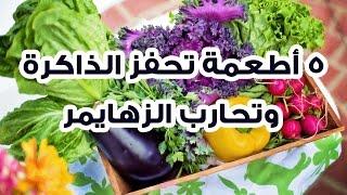5 أطعمة تحفز الذاكرة وتحارب الزهايمر | علاج الزهايمر | الخرف علاجه بالاعشاب