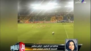 سقوط سيول علي المعلب قبل بداية مباراة مصر ومالي