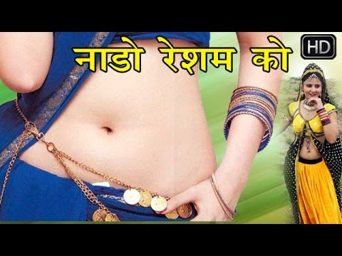 Xxx Mp4 नाडो रेशम को सुपर हिट सांग ॥ Naado Resham Ko Hot Rajasthani Geet 3gp Sex