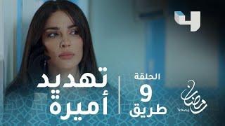 مسلسل طريق - الحلقة 9 - غسان نمور يستنكر ويهدد أميرة #رمضان_يجمعنا
