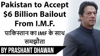 Pakistan to Accept $6 Billion Bailout From IMF पाकिस्तान का IMF के साथ समझौता Current Affairs 2019