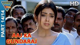 Aaj Ka Gundaraj Movie Part 14/14 || Pawan Kalyan, Shriya || Eagle Hindi Movies