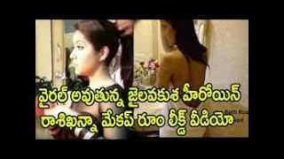 Shocking Video ׃  Rashi Khanna  Makeup Room Video Leaked  ¦  viral ¦ Telugu Now