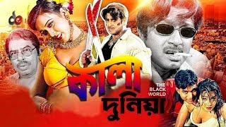 Kala Duniya | Bangla Movie 2018 | Rubel | Neha | Nasrin | Full HD