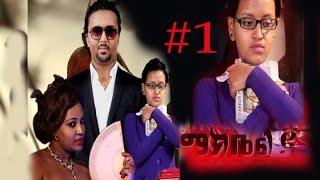 Ethiopian new movie MAKBEL 2 #1