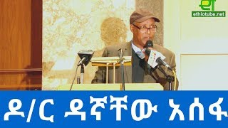 #Ethiopia: EthioTube ከስፍራው - Town Hall in DC  - Opening Speech by Dr. Dagnachew Assefa