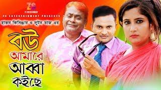 বউ আমারে আব্বা কইছে | Harun Kisinger | Luton Taj | Shamoly | New Bangla Comedy 2018