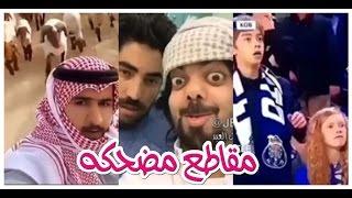 #ابو_هيط يقدم ~ احلى المقاطع المضحكه ~ 1~