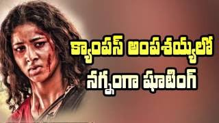 Campus Ampasayya Telugu Movie Updates | Swathi Naidu | Shyam Kumar | Pavani | Super Movies Adda