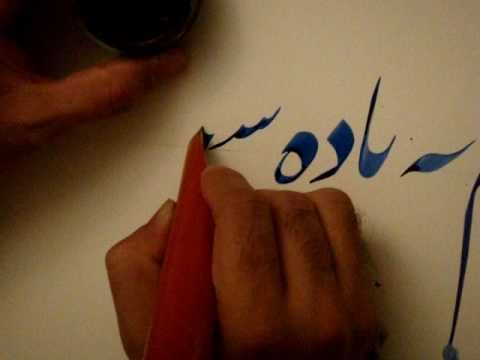 persian nastaliq calligraphy student