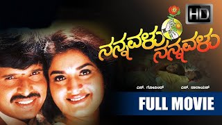 Nannavalu Nannavalu Full Kannada Movie | Kannada Romantic Movies Full | S Narayan | Prema