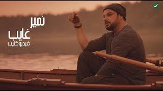 Namir ... Ghayeb - Video Clip | نمير ... غايب - فيديو كليب