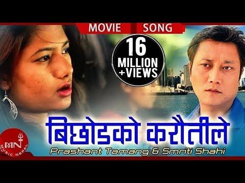 Xxx Mp4 Bichodko Karautile New Nepali Superhit Movie PARDESHI Song Ft Prashant Tamang Rajani Kc 3gp Sex