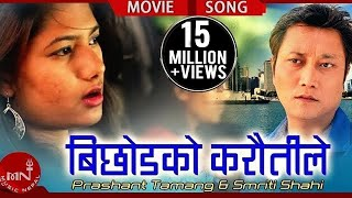 New Nepali Movie 2015 PARDESHI New Song Bichodko Karautile