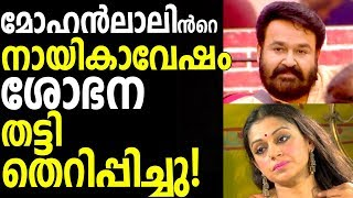 Shobana Reject this Mohanlal Movie