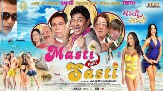 Masti nahi Sasti   Official Trailer   Johnny Lever, Kader Khan, Shakti Kapoor, Ravi Kishan