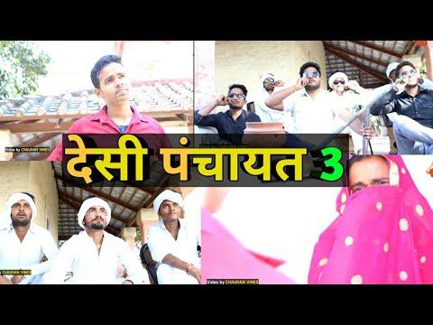 Desi Panchayat 3 || Panchayat || Chauhan Vines