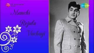 Manchi Rojulu Vachayi | Ekkadikamma song