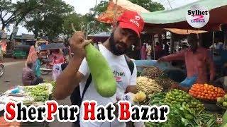 সিলেট শেরপুর হাট বাজার | Hat Bazar Sherpur Sylhet.