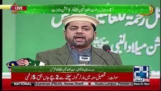 International Rahmatul-Lil-Alameen (SAW) Conference Day 2 | 24 News HD