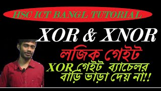 Logic Gate: XOR and XNOR Gate| HSC ICT Bangla Tutorial