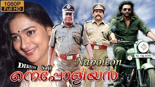 Napoleon malayalam full movie | malayalam action movie | Babu Antony Vijayaraghavan movie | 2016