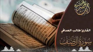 رمضان 1439 سورة الصف للقارئ طالب الصافي