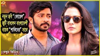 শাকিব এবং কোয়েল নতুন ছবি!! Shakib and Koel new Movie -2017 !!
