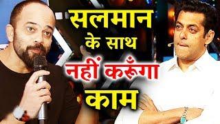 Rohit Shetty का बयान Salman के लिए मेरे पास स्टोरी नहीं